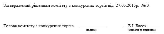 tender2015_10